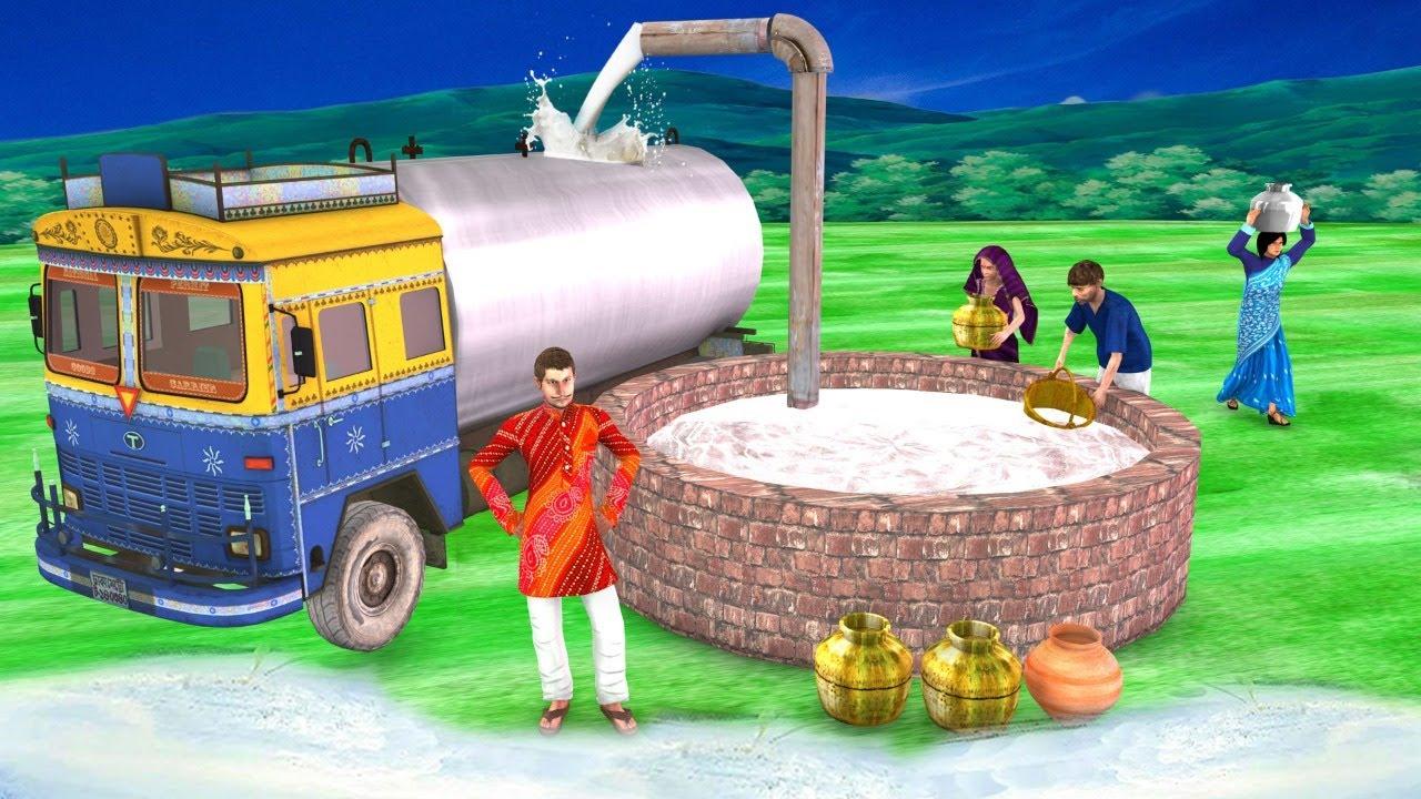 गरीब दूधवाला और जादुई कुआँ Garib Doodhwala and Magical Well Comedy Kahani हिंदी काहनिया Hindi Comedy