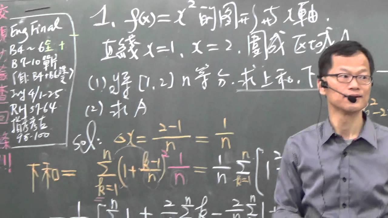 高中數學 數甲下冊 第二章多項式函數的微積分--2-3積分的定義--題目1-- 上和與下和與面積 - YouTube