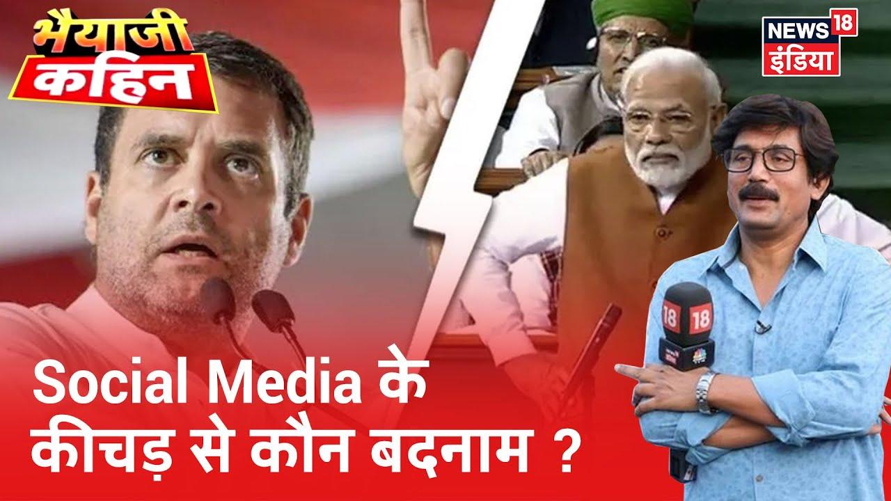 Bhaiyaji Kahin- Social Media पर सियासत `Out of Control` | RSS-BJP के नाम पर सियासी घमासान क्यों ?