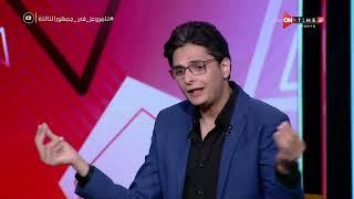 جمهور التالتة - أبرز وأهم مشاكل النادي الأهلي في المباريات الأخيرة من وجهة نظر أحمد عز