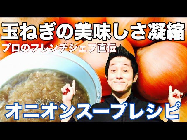 オニオンスープ 作り方 【Soupe a l'oignon】フランスの家庭料理 定番レシピ chef koji