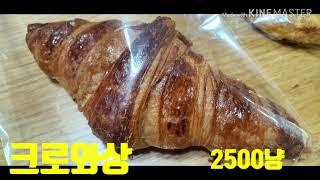 김포맛집투어3탄! 맛있는 동네빵집~김포 고촌 당신을위한…