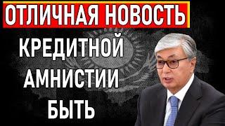 ХОРОШАЯ НОВОСТЬ! КРЕДИТЫ БУДУТ СПИСАНЫ! СВЕЖИЕ НОВОСТИ КАЗАХСТАНА
