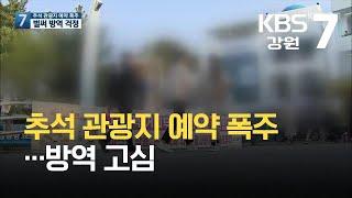 추석 관광지 예약 폭주…방역 고심 / KBS 2021.…