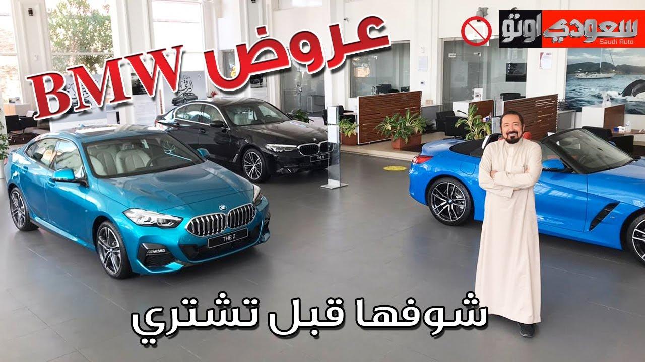 عروض BMW من محمد يوسف ناغي للسيارات