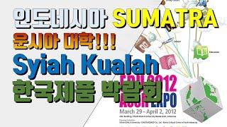 인도네시아 수마트라 한국박람회