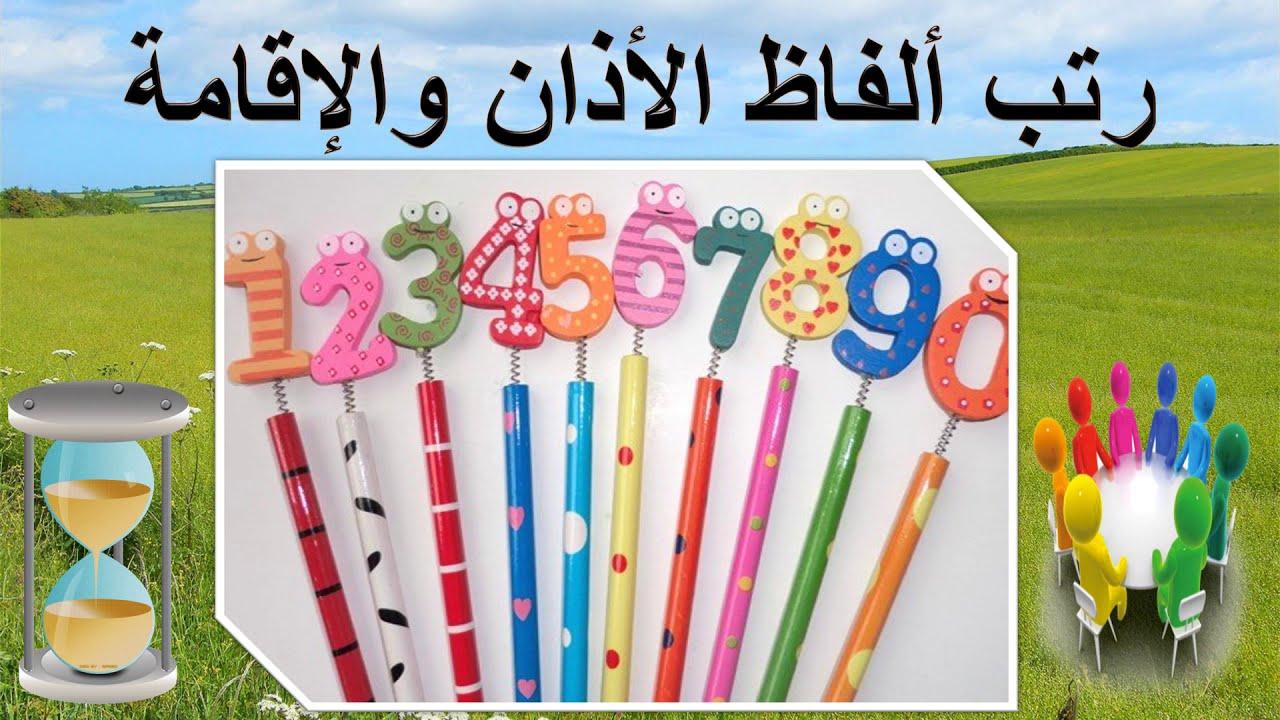درس الاذان والاقامة للصف الثالث تربية إسلامية المنهج الجديد الفصل الأول Youtube