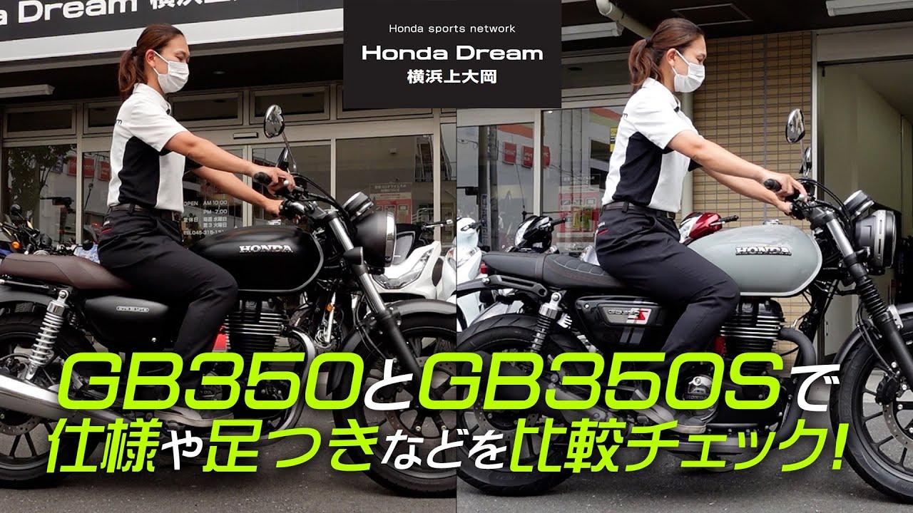 「GB350とGB350S」の2台を並べて比較チェック!/ ホンダドリーム横浜上大岡