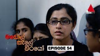 මඩොල් කැලේ වීරයෝ | Madol Kele Weerayo | Episode - 54 | Sirasa TV Thumbnail