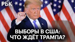 Выборы в США: победа Байдена - может ли Трамп ещё стать президентом в 2020 и чего ждать России