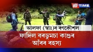 Shocking Visuals | Bordumsa OC Bhaskar Kalita fell prey to cunning strategy of ULFA (I)