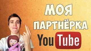 Моя партнёрская программа YouTube - Как получить партнёрку?