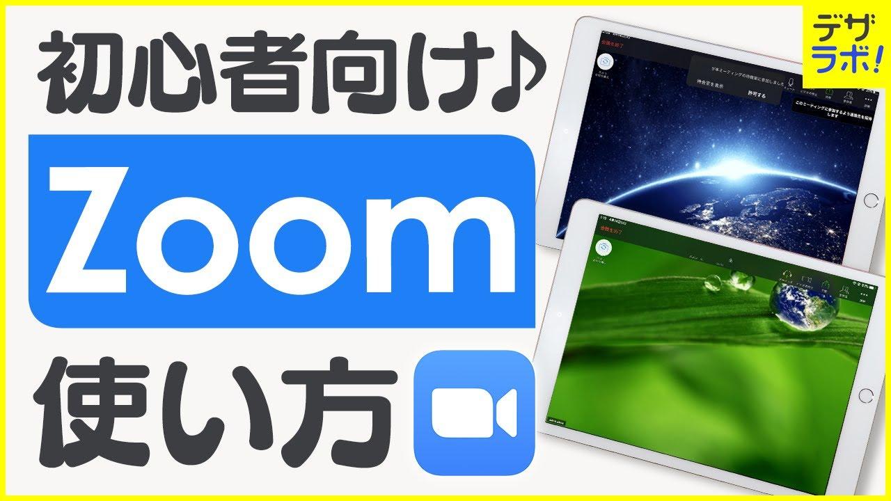 分割 Zoom iphone 画面