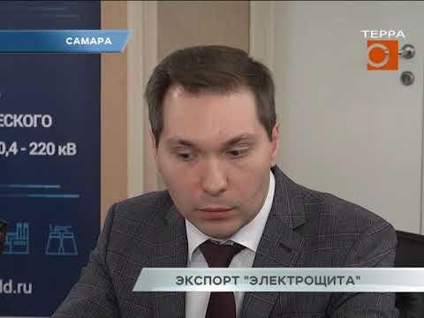 """Новости Самары. Экспорт """"Электрощита"""""""