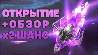 🔴х2 на ВОЙДЫ ОТКРЫТИЕ + ОБЗОР - Raid: Shadow legends