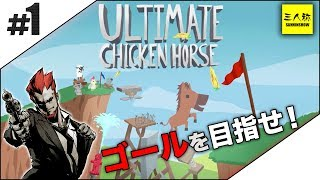 #1【三人称】ドンピシャ,ぺちゃんこ,鉄塔,弟者のUltimate Chicken Horse【2BRO.】
