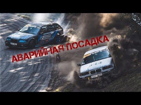 Опасный вылет с трассы   Дрифт соревнования   Witch kettle   BMWeast Garage