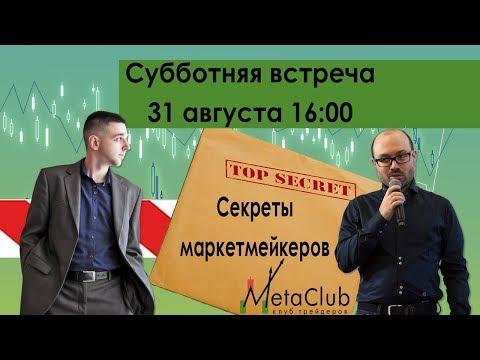 Маркетмейкер раскрыл секреты для MetaClub