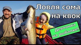 Ловля сома на квок Рыбачка Катя