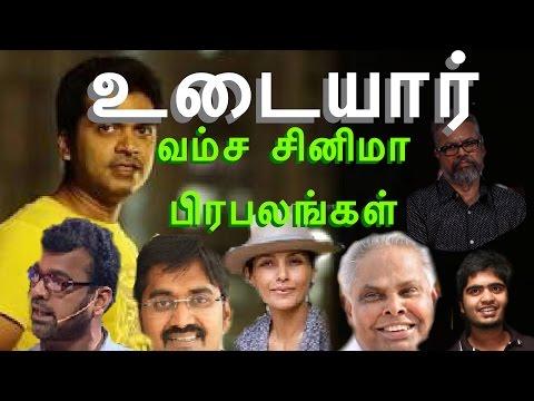 உடையார் பிரபலங்கள் | உடையார் Actors | Tamil Actors Caste