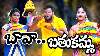 బావా..బతుకమ్మ //BAVA..BATHUKAMMA//VILLAGE PATAS//ANIL//HARITHA//VILLAGE VIDEOS BATHUKAMMA FESTIVAL..