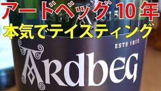 ウイスキーのプロが、アードベッグ10年をテイスティング【シングルモルト・スコッチウイスキー(アイラモルト)】