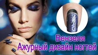 ✔ Видео №6. Ажурный дизайн ногтей. ВЕНЗЕЛЯ.