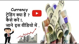 currency trading streategy in hindi