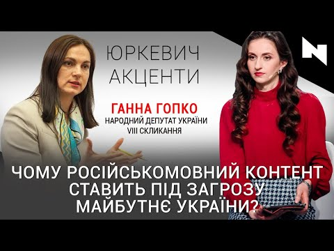 Телеканал НТА: Загрози: російськомовний контент, ситуація на Закарпатті/ Ганна Гопко/ «Юркевич. Акценти»