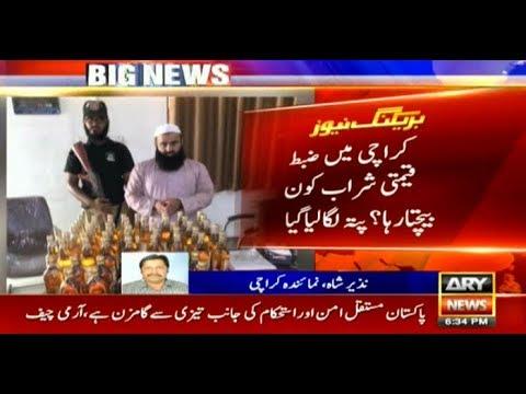 کراچی میں ضبط قیمتی شراب کون بیچتا رہا، اے آر وائی نیوز نے پتہ لگا لیا