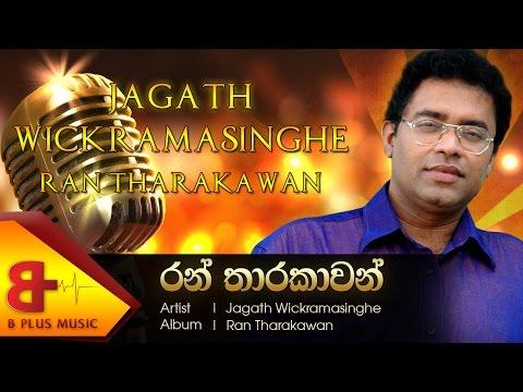 Ran Thaarakawan Official Music Audio - Jagath Wickramasinghe
