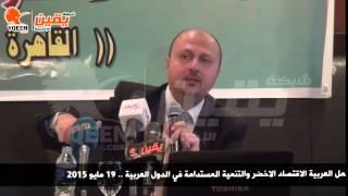 كلمة معتصم الكيلاني فى الندوة القومية لمنظمة العمل العربية الاقتصاد الاخضر والتنمية المستدامة في الد