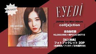 韓国のR&BシンガーソングライターEyedi(アイディ)の日本1st Mini Album...