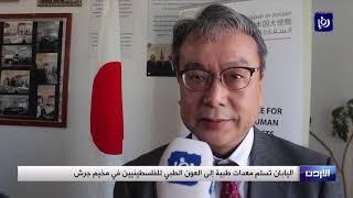 اليابان تسلم معدات طبية إلى العون الطبي للفلسطينيين في مخيم جرش (1/2/2020)