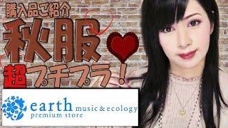 【秋服購入品紹介2018年】プチプラ! earth music&ecology(アース ミュージック&エコロジー)セール SALE ブラウス 購入品のご紹介です★ thumbnail