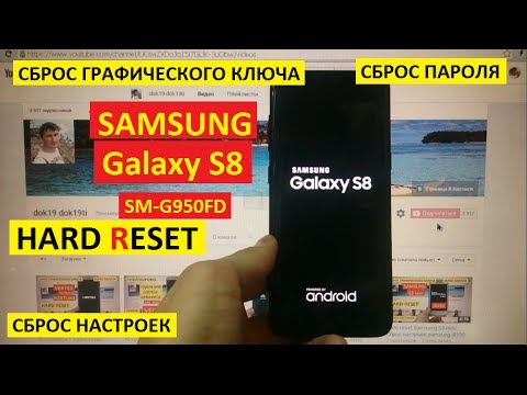 Hard Reset Samsung S8 Сброс настроек Samsung G950FD