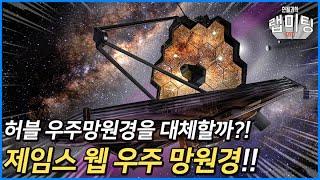 허블 우주 망원경이 고장났다! 뒤를 잇는 제임스 웹 우…