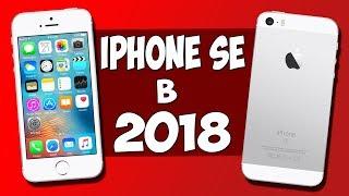 СТОИТ ЛИ СЕЙЧАС ПОКУПАТЬ iPhone SE? БУДЕТ ЛИ АКТУАЛЕН В 2018 ГОДУ?