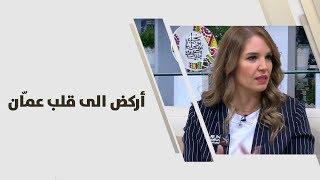 لينا الكرد - أركض الى قلب عمّان