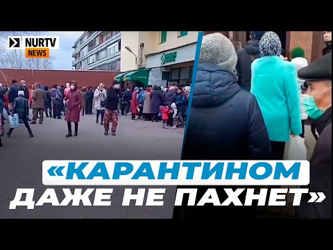"«Карантином даже не пахнет»: Толпы Казахстанцев штурмуют банки и ""Казпочту"""