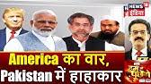 HTPAmerica का वार, Pakistan में हाहाकारNews18 India