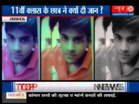 Lucknow's Amity School's class 11th student commits suicide