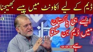 Orya Maqbol Jan Talk About Water Issue in Pakistan | Neo News