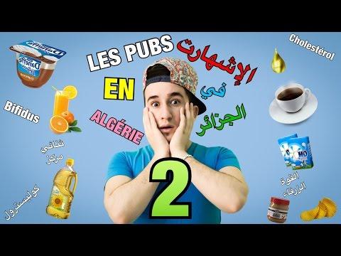 les Publicités en Algérie (2) الإشهارات في الجزائر