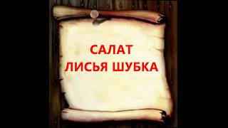 САЛАТ ЛИСЬЯ ШУБКА