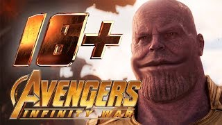 Мстители: Война бесконечности (смешная озвучка пародия переозвучка)
