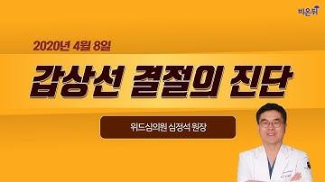 [닥튜버] 갑상선결절의 진단-위드심의원 심정석 원장