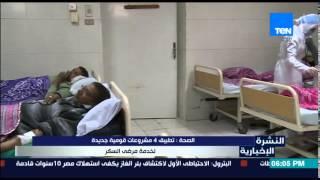 النشرة الأخبارية - وزارة الصحة تعلن عن تطبيق 4 مشروعات قومية جديدة لخدمة مرض السكر