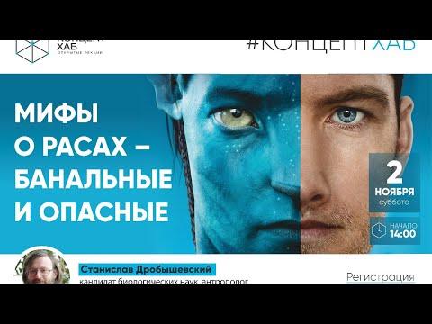 КонцептХаб. Лекция Станислава