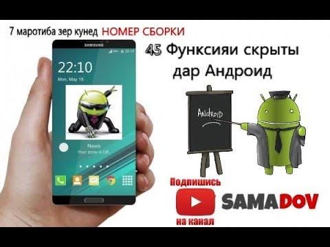 45 функсияи СКРЫТЫ дар Телефон (Андроид)